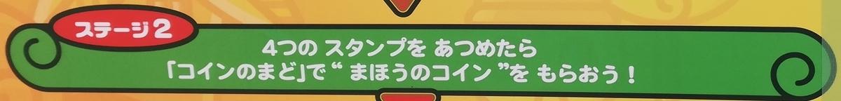 f:id:Tokyo-amuse:20191011230930j:plain