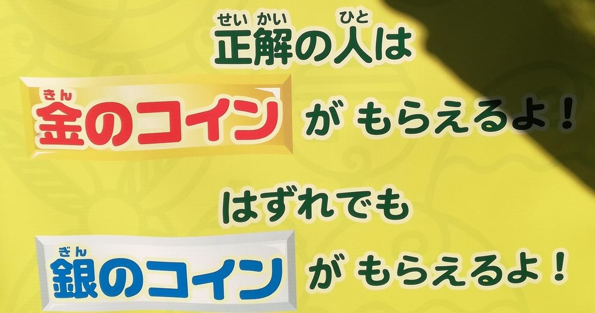 f:id:Tokyo-amuse:20191012000959j:plain