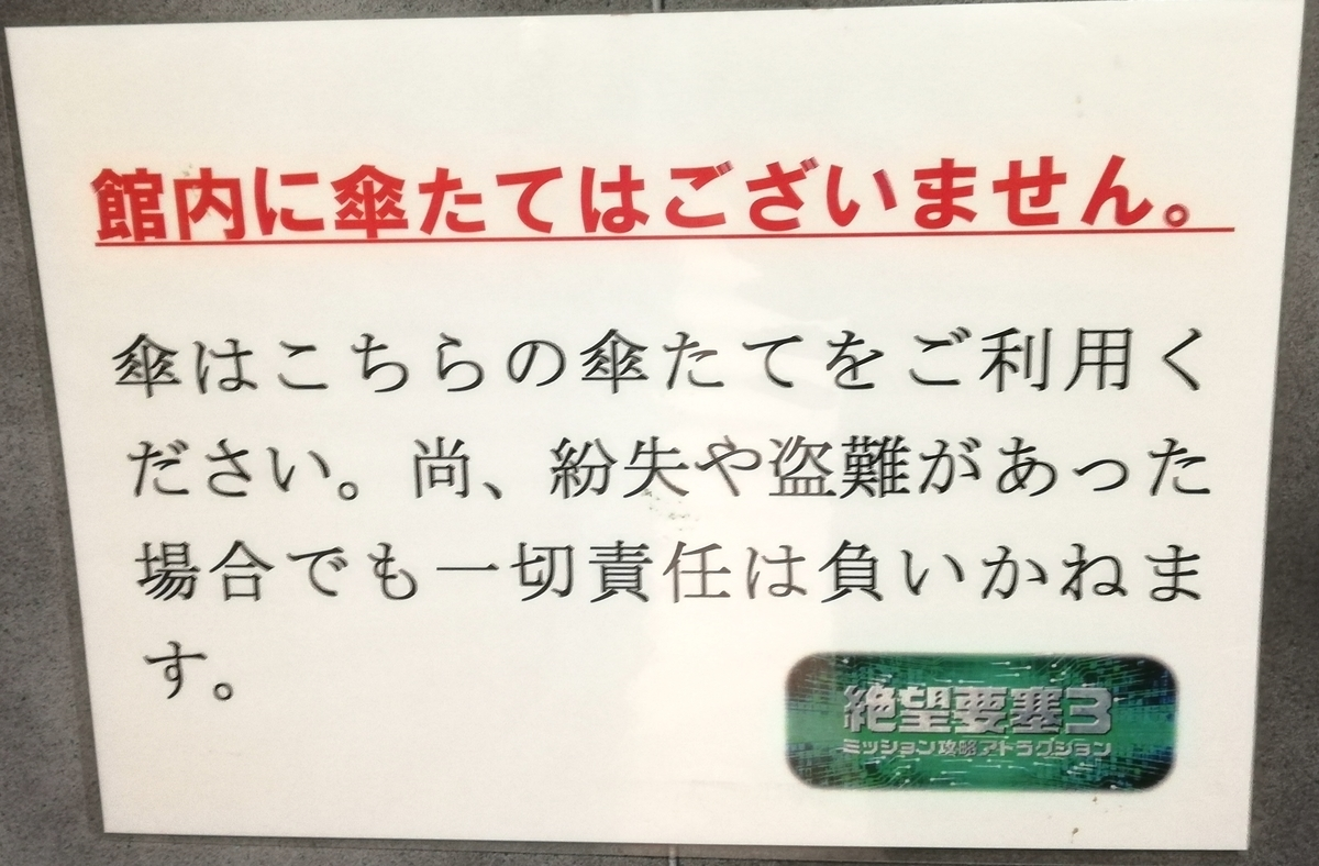 f:id:Tokyo-amuse:20191028001120j:plain