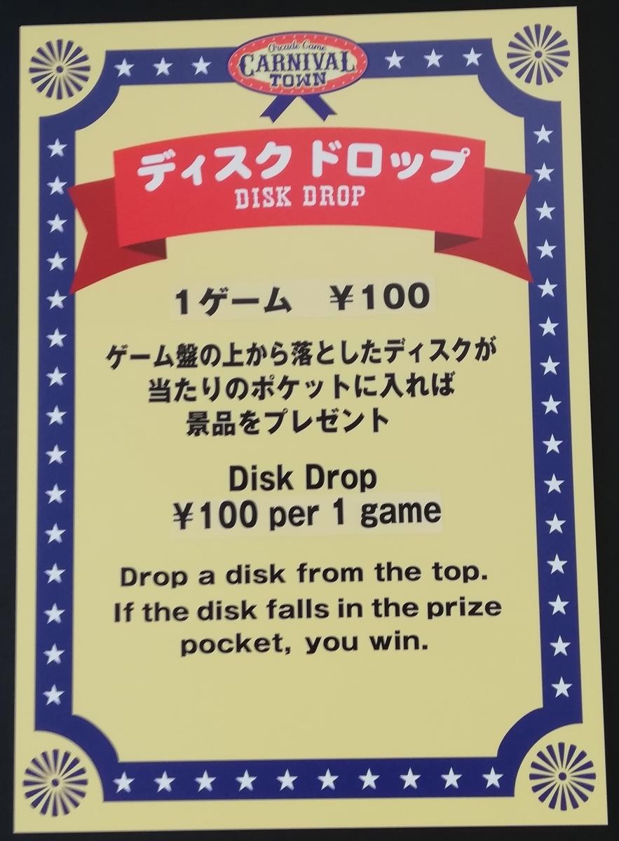 f:id:Tokyo-amuse:20191102234054j:plain