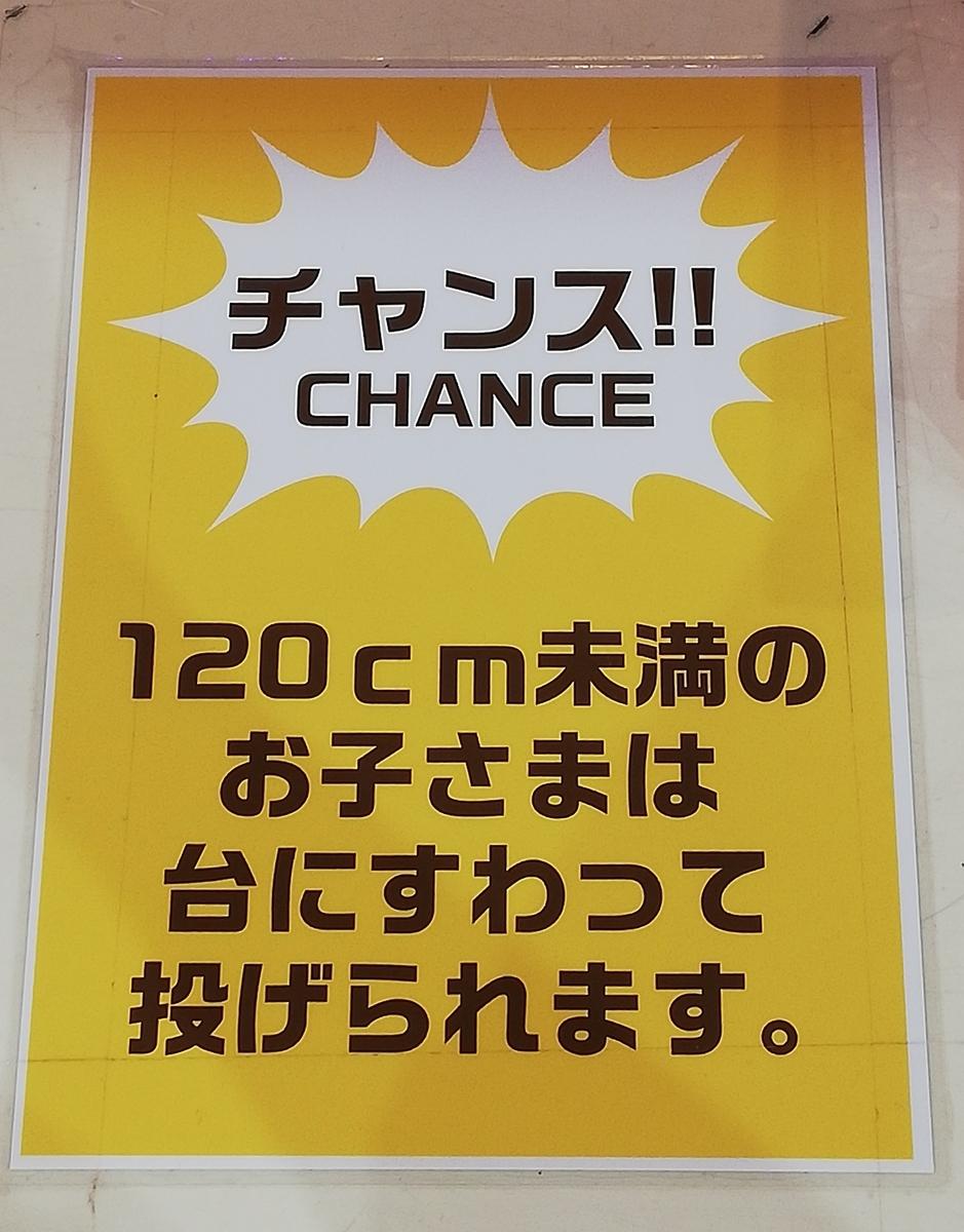 f:id:Tokyo-amuse:20191103234934j:plain