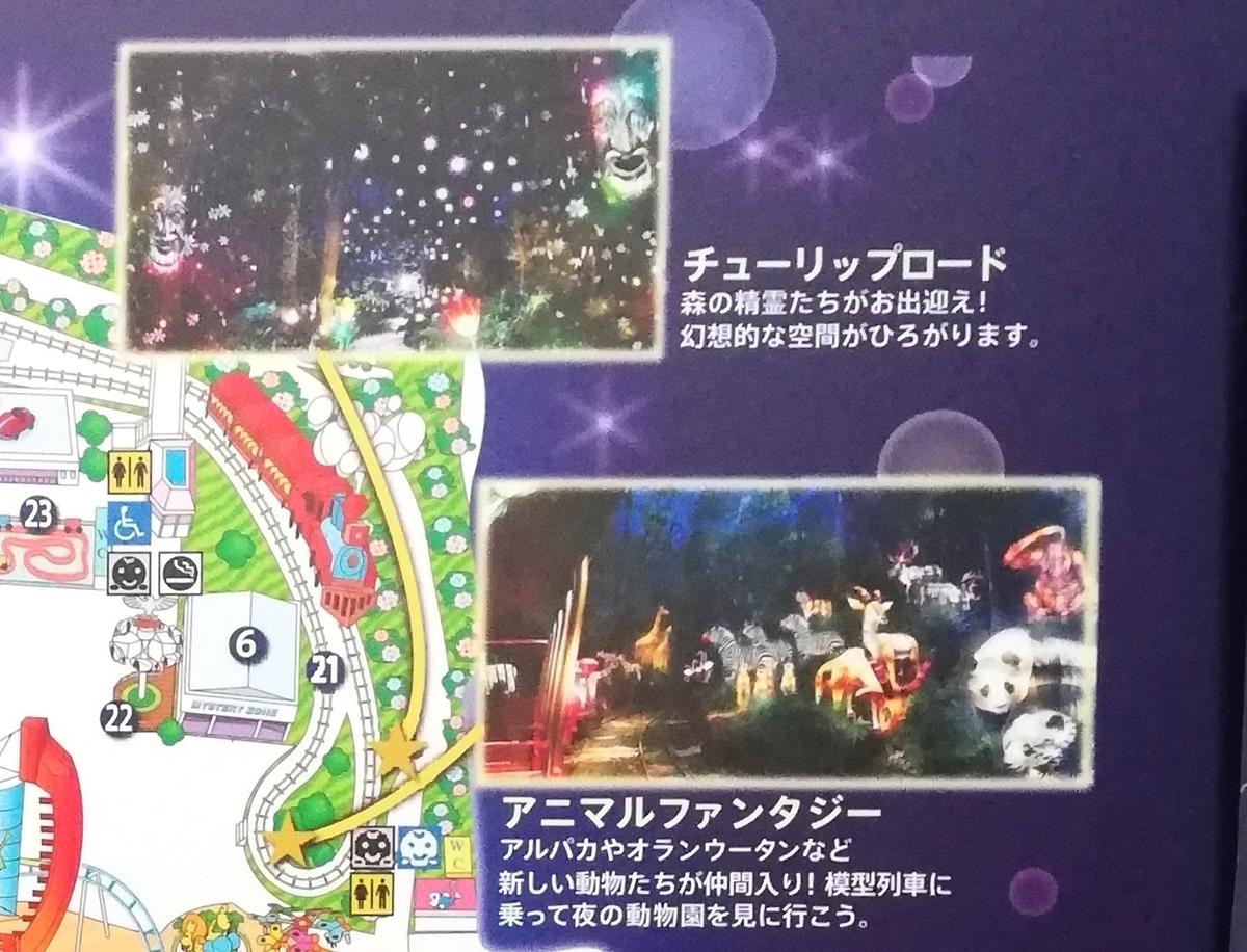 f:id:Tokyo-amuse:20191107230907j:plain