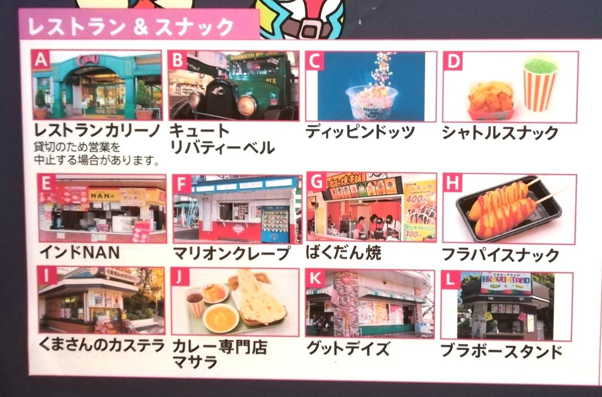 f:id:Tokyo-amuse:20191107234553j:plain