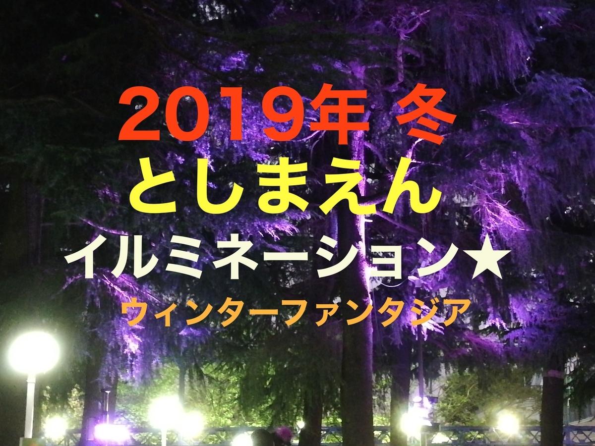 f:id:Tokyo-amuse:20191107235428j:plain