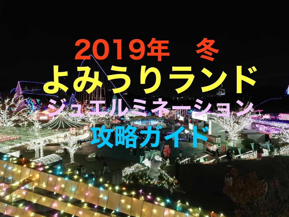 f:id:Tokyo-amuse:20191113231152j:plain