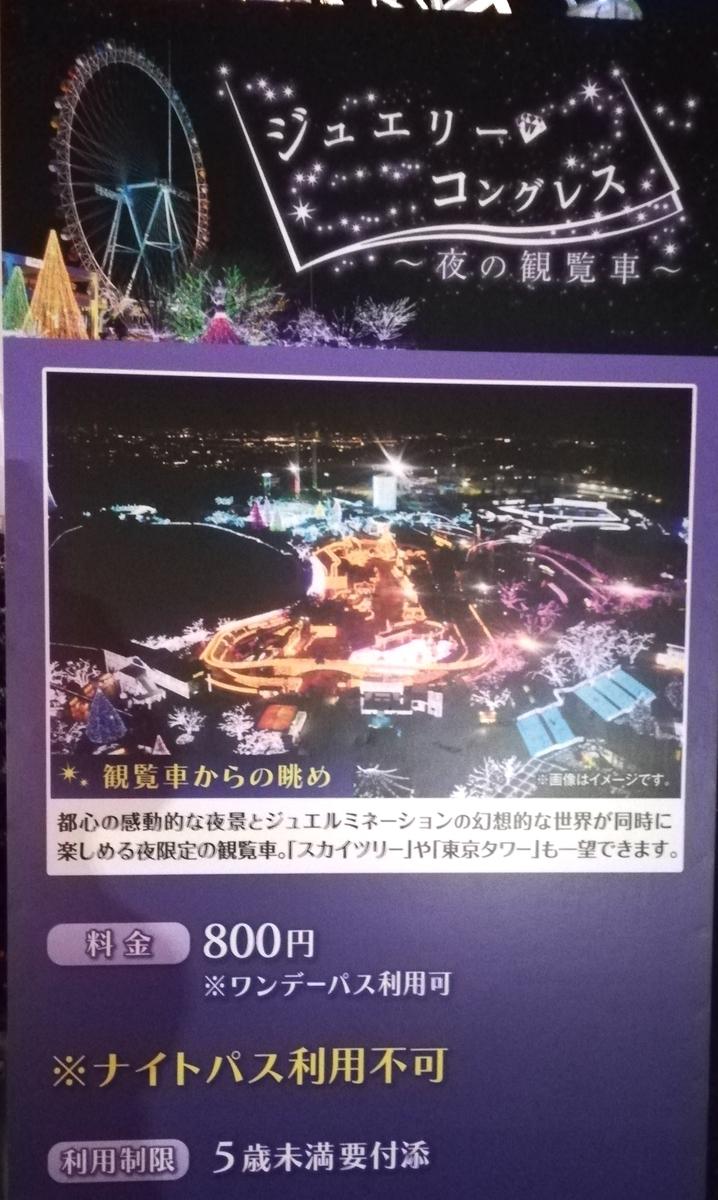 f:id:Tokyo-amuse:20191114000049j:plain