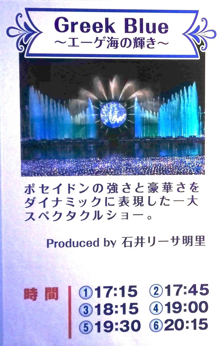 f:id:Tokyo-amuse:20191115001439j:plain