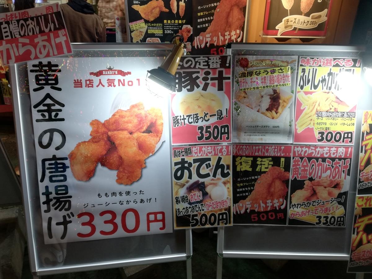 f:id:Tokyo-amuse:20191115002703j:plain
