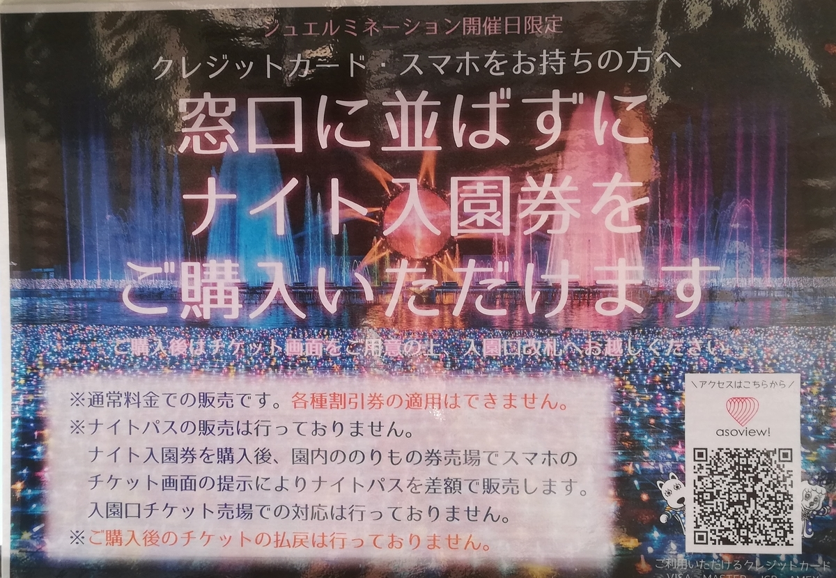 f:id:Tokyo-amuse:20191115004541j:plain