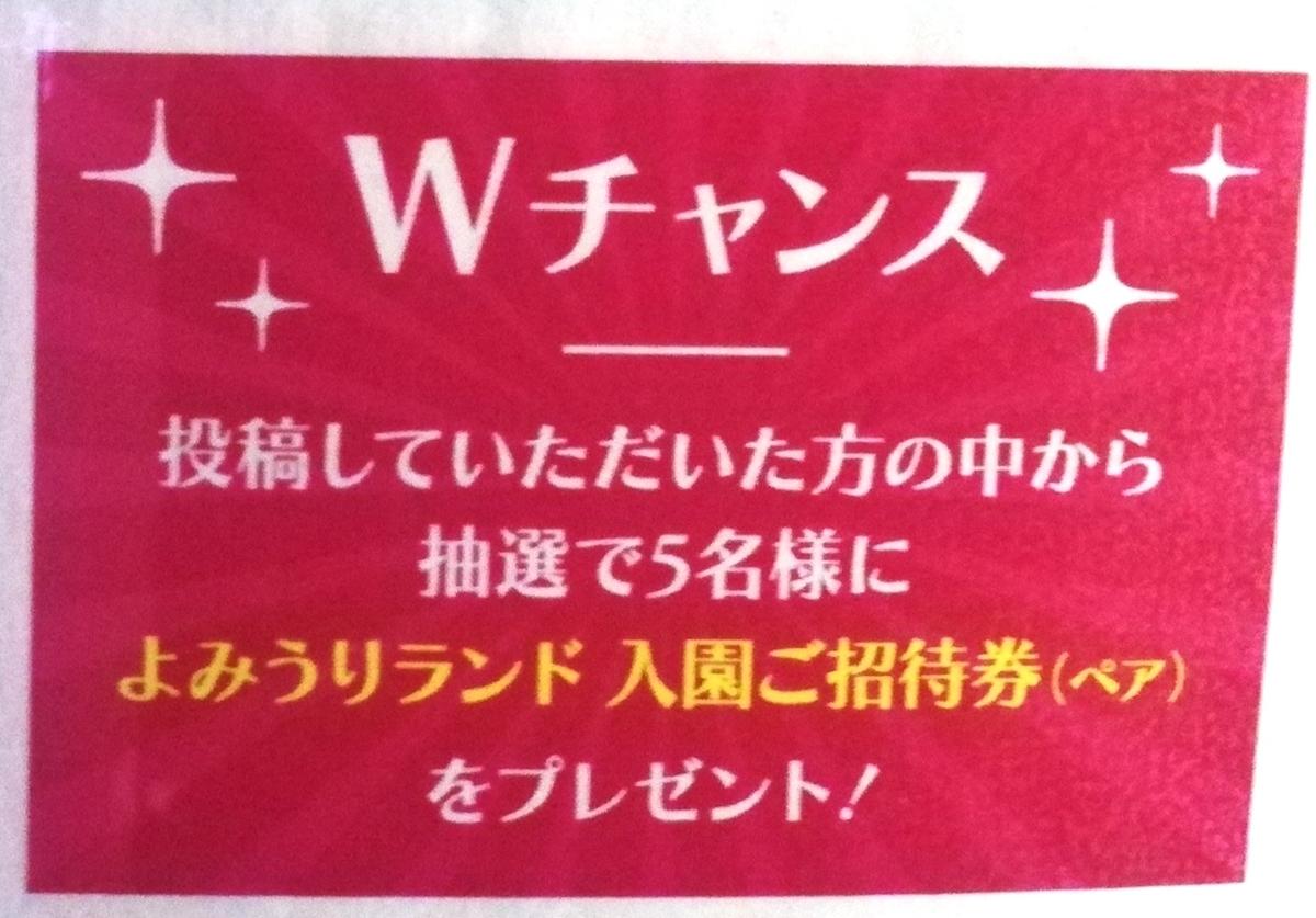 f:id:Tokyo-amuse:20191115005955j:plain