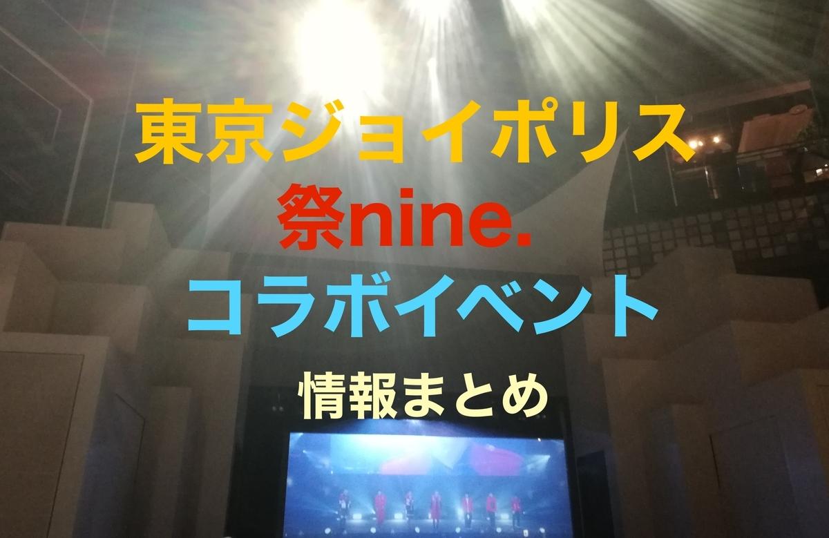 f:id:Tokyo-amuse:20191121010144j:plain