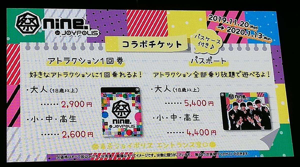 f:id:Tokyo-amuse:20191121020345j:plain