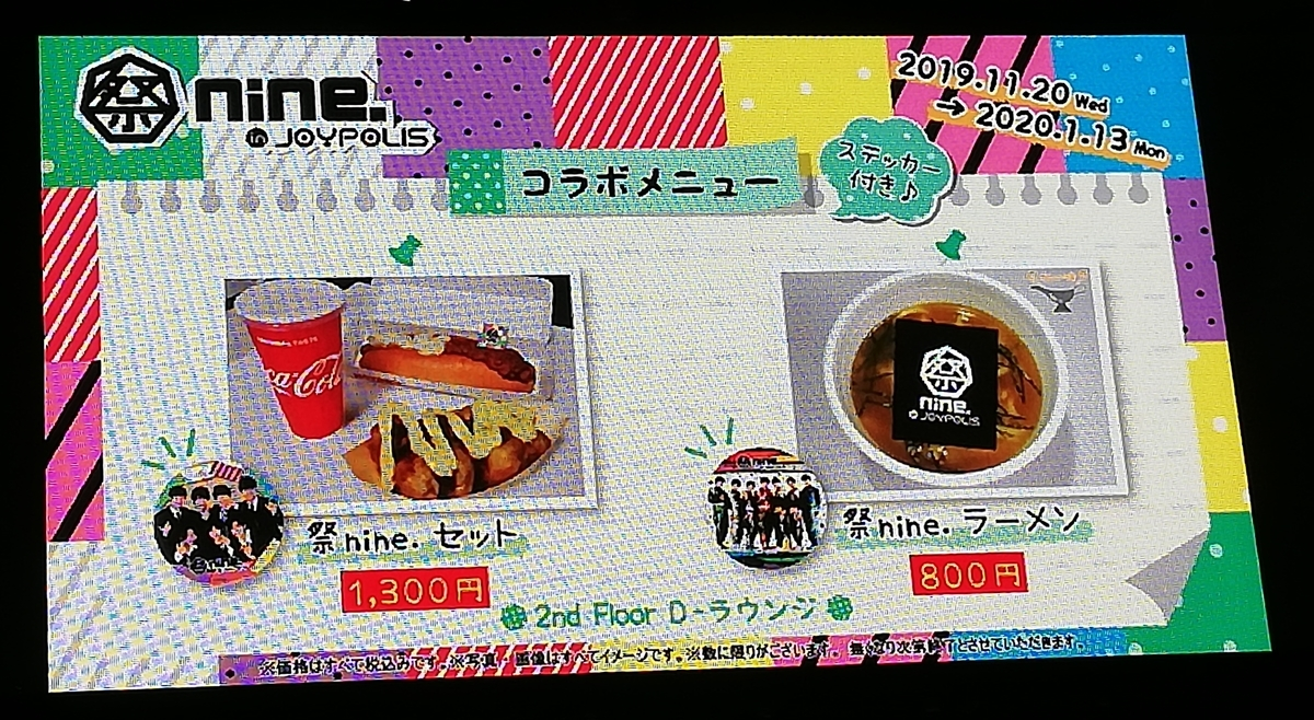 f:id:Tokyo-amuse:20191121020919j:plain