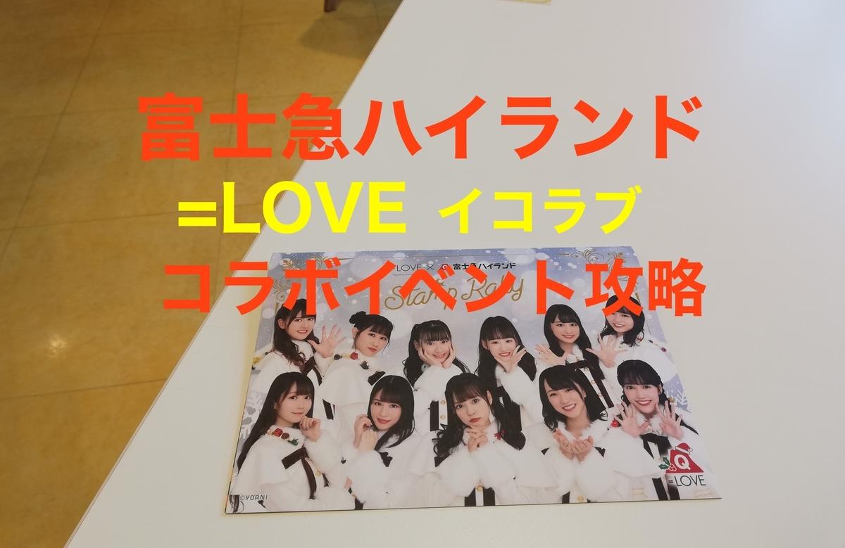 f:id:Tokyo-amuse:20191213211607j:plain