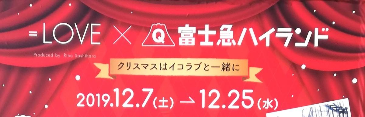 f:id:Tokyo-amuse:20191213214431j:plain