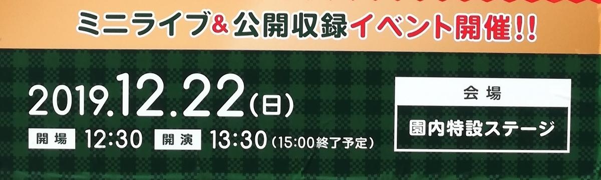 f:id:Tokyo-amuse:20191213214541j:plain