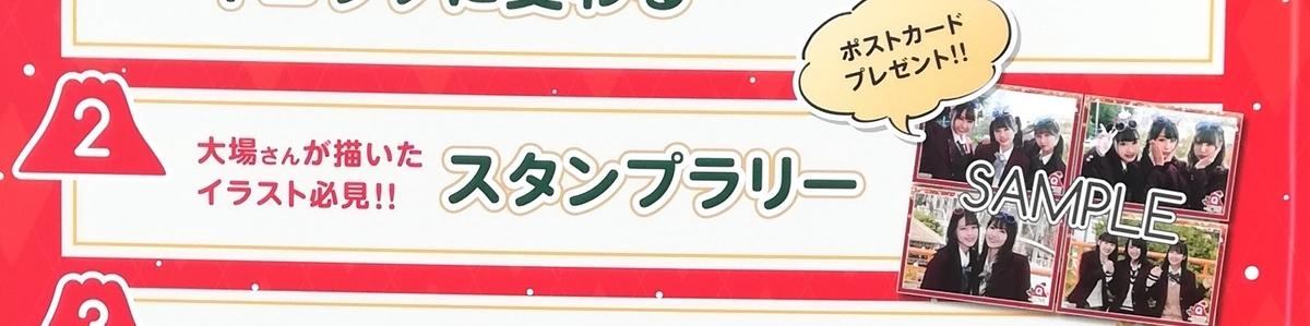 f:id:Tokyo-amuse:20191213214712j:plain