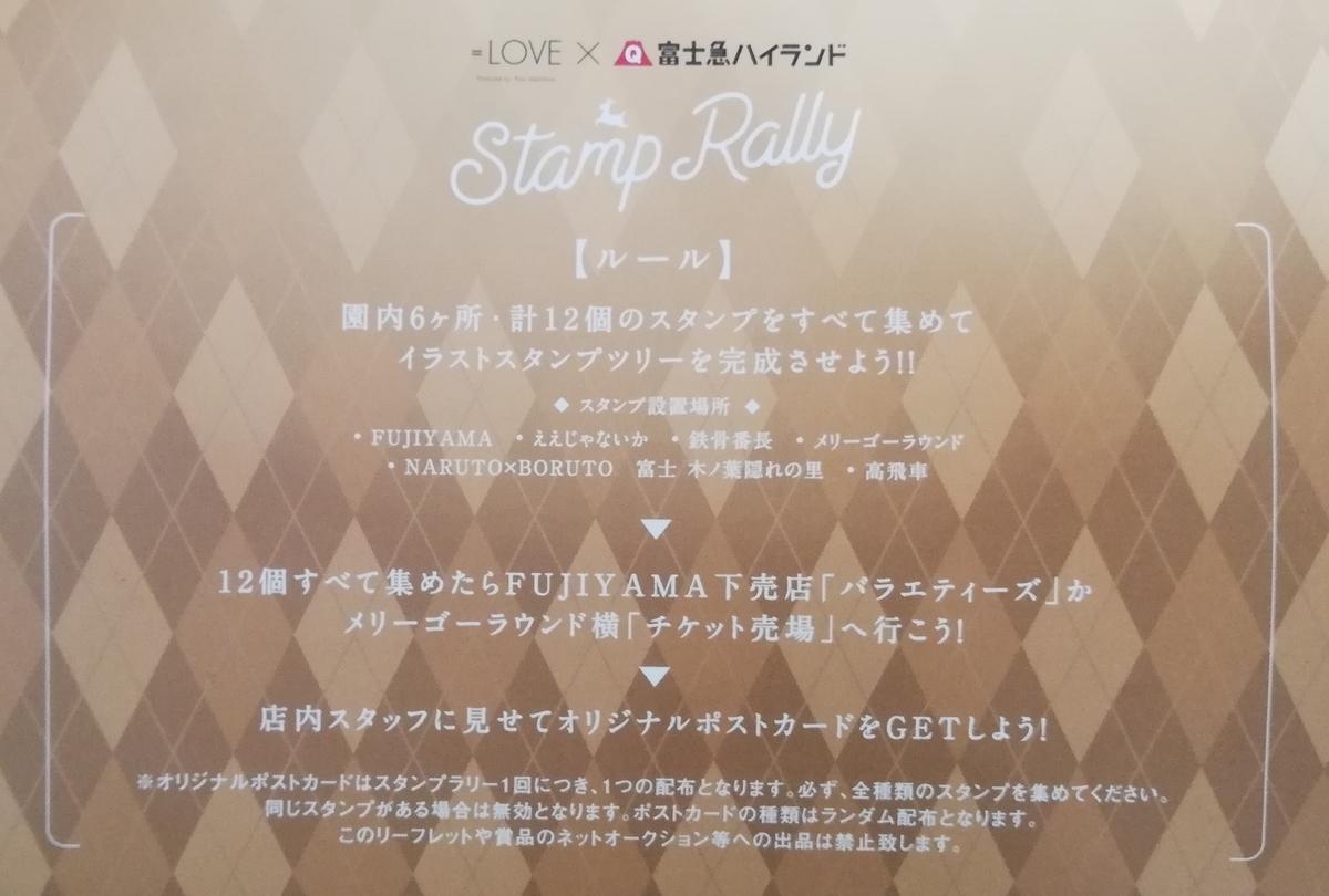 f:id:Tokyo-amuse:20191213222237j:plain