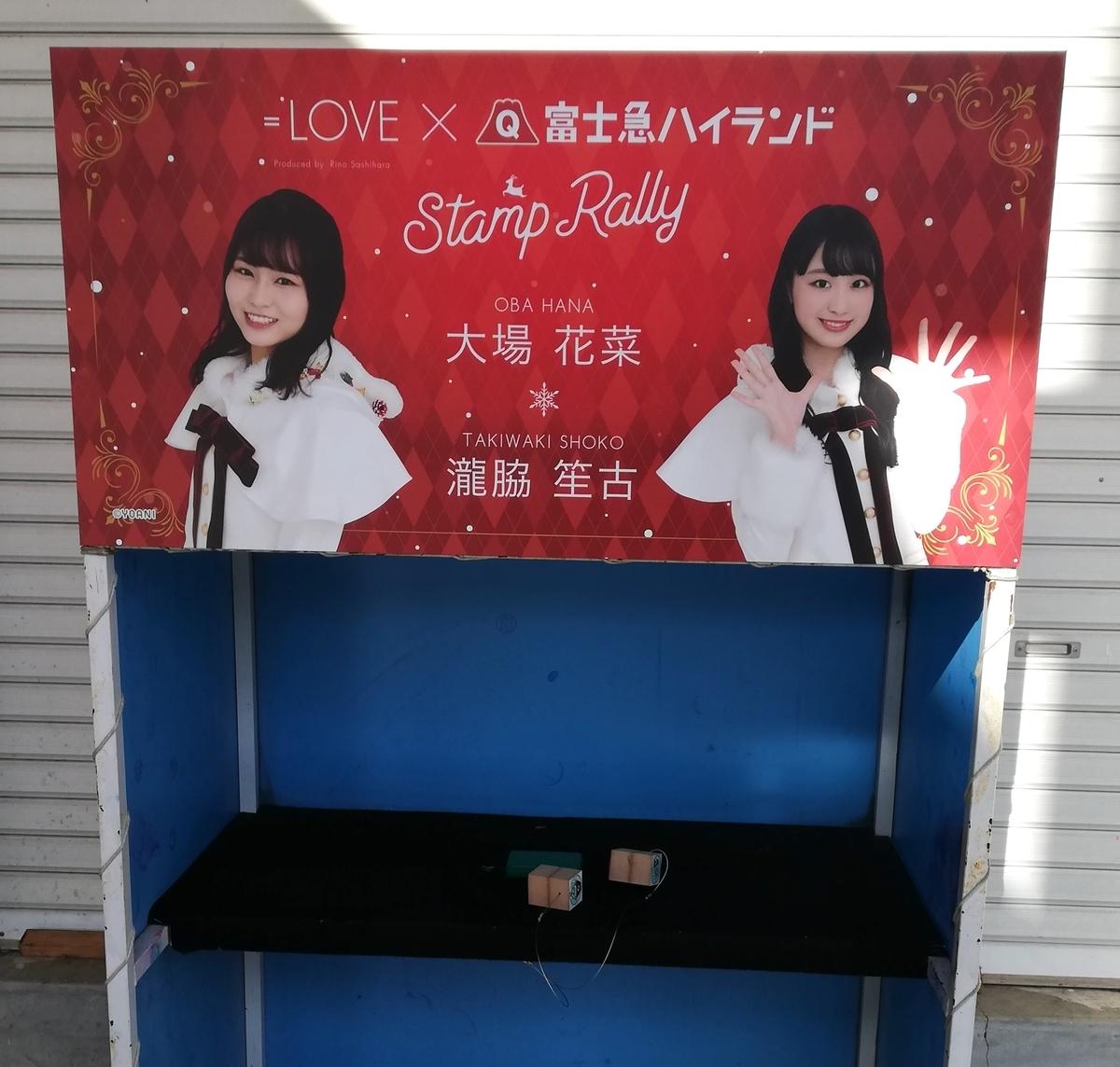 f:id:Tokyo-amuse:20191213222953j:plain