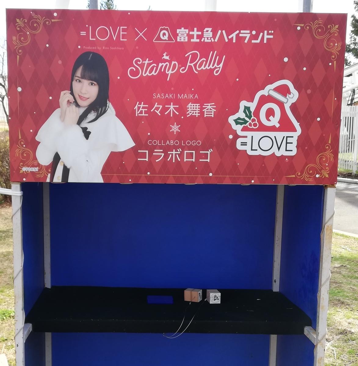 f:id:Tokyo-amuse:20191213223521j:plain