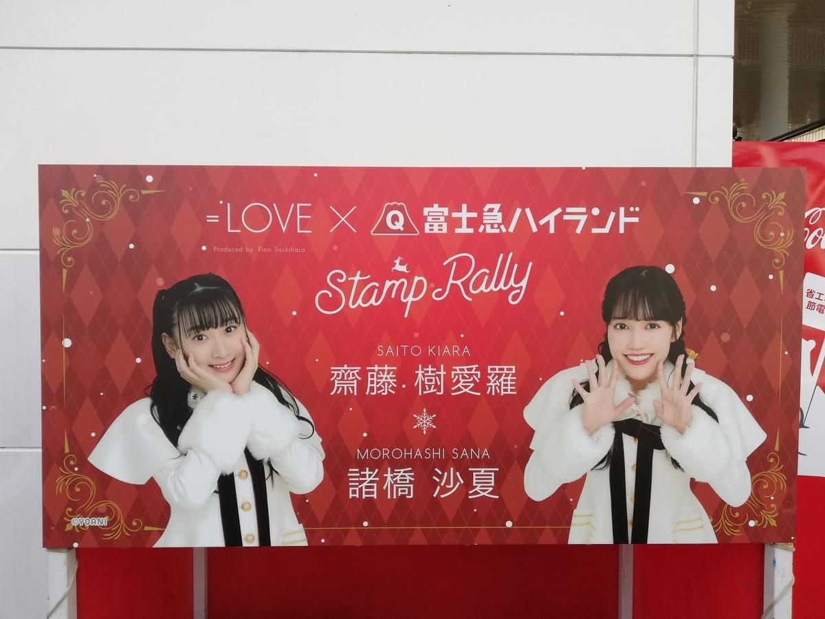 f:id:Tokyo-amuse:20191213224005j:plain