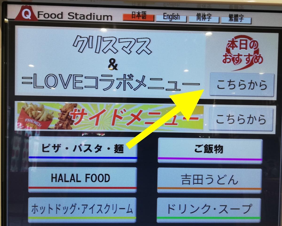 f:id:Tokyo-amuse:20191213232008j:plain