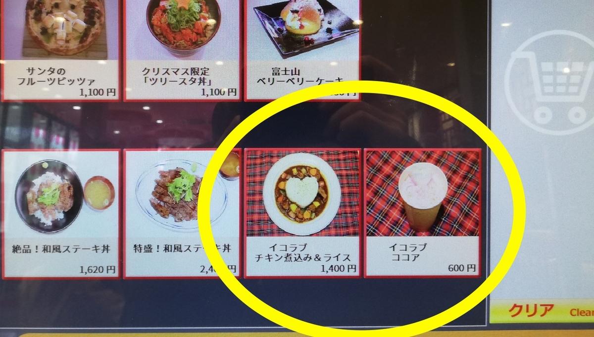 f:id:Tokyo-amuse:20191213232132j:plain