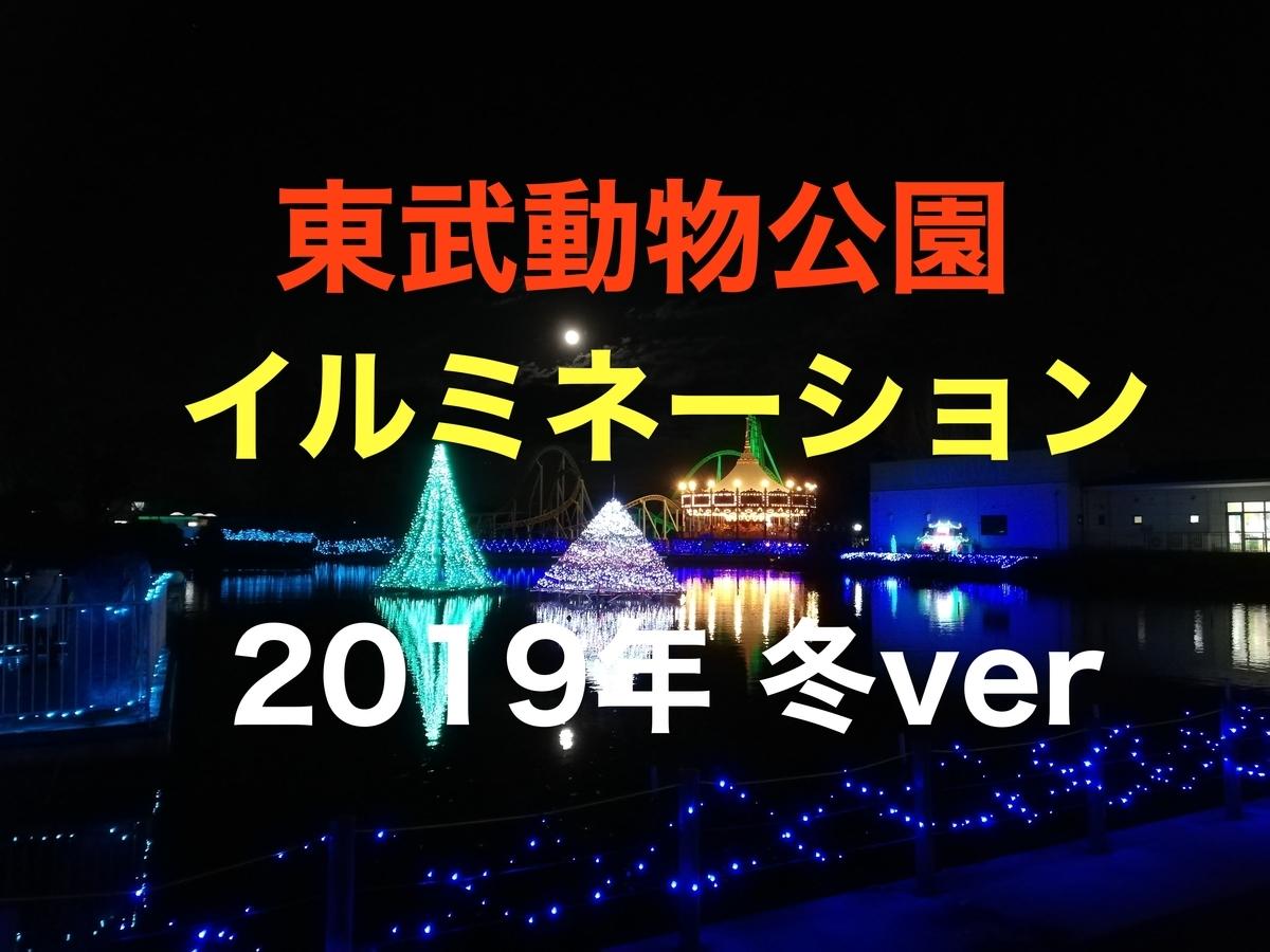 f:id:Tokyo-amuse:20191214213316j:plain