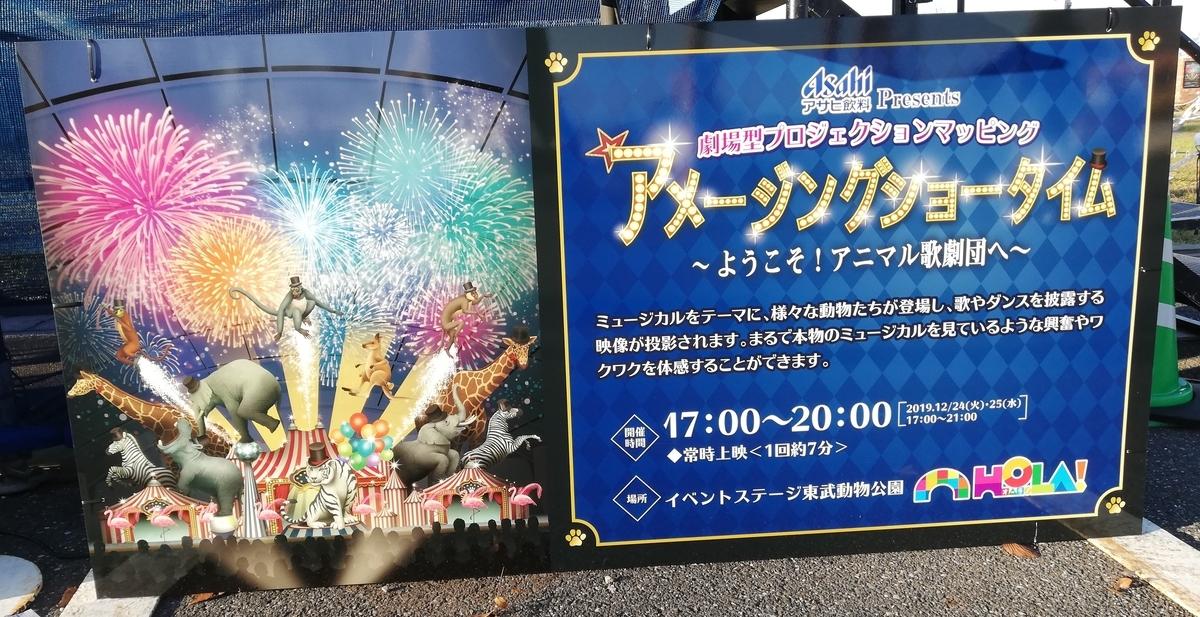f:id:Tokyo-amuse:20191214230431j:plain