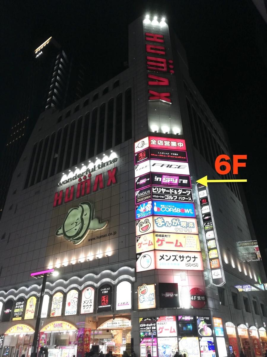 f:id:Tokyo-amuse:20191217235442j:plain