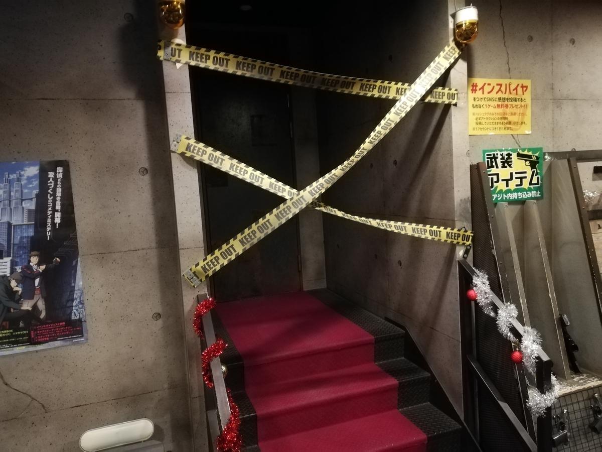 f:id:Tokyo-amuse:20191218003619j:plain