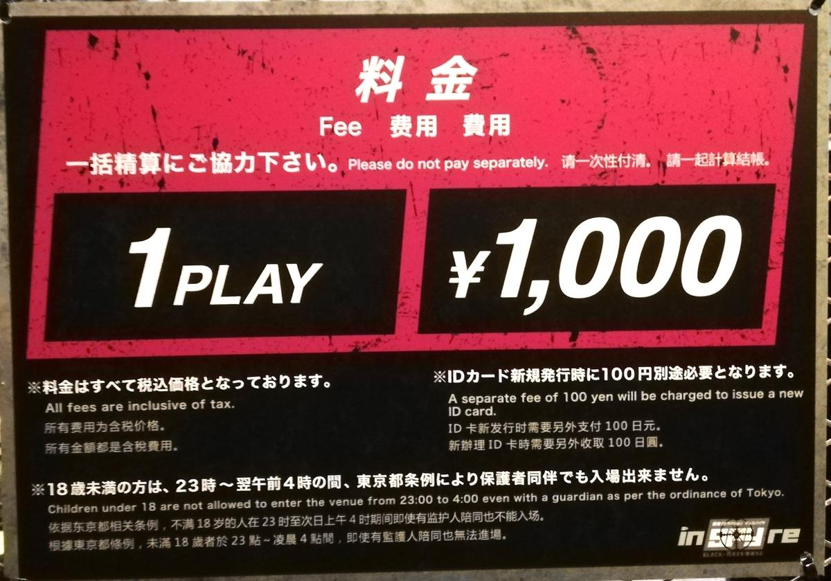 f:id:Tokyo-amuse:20191218020026j:plain
