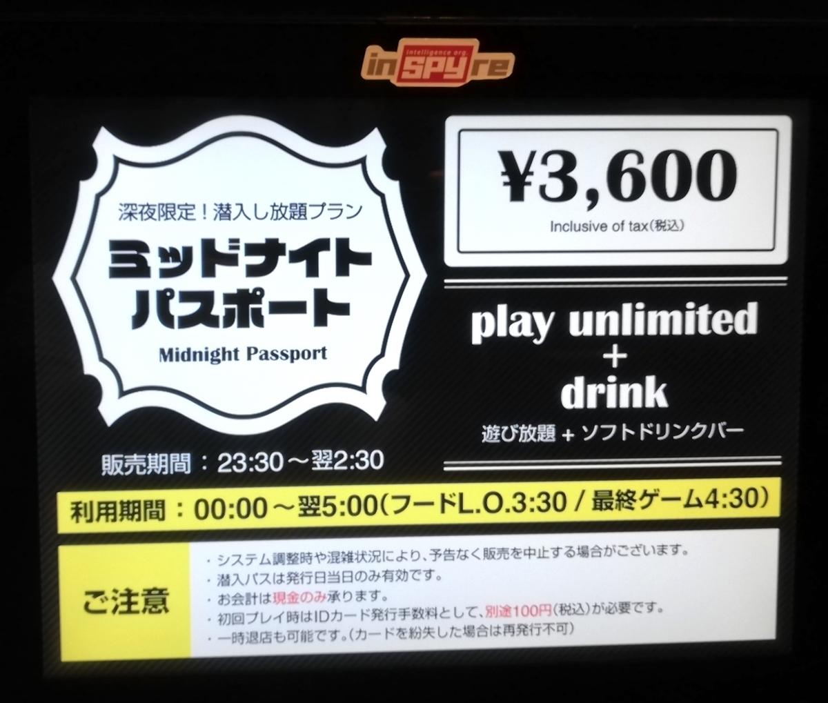 f:id:Tokyo-amuse:20191218020033j:plain
