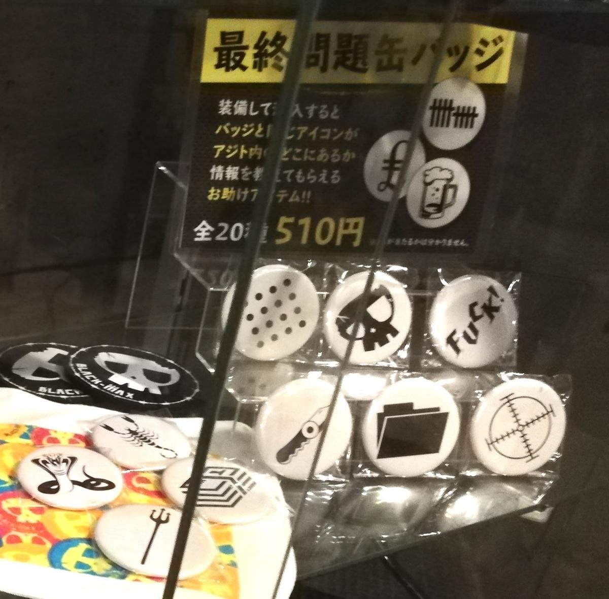 f:id:Tokyo-amuse:20191218021549j:plain