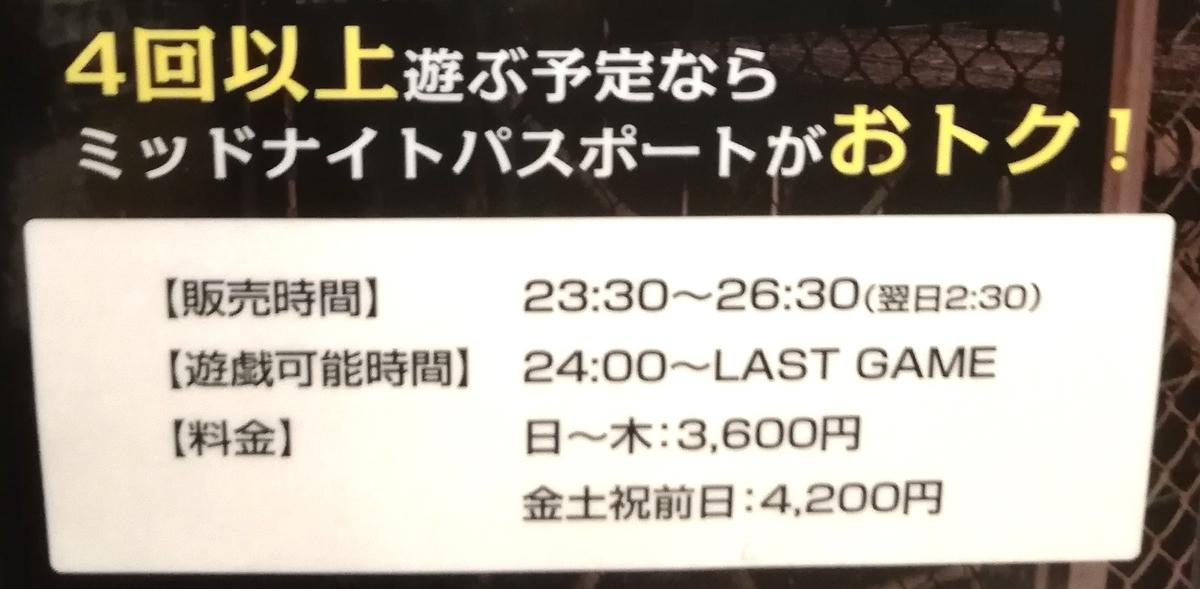 f:id:Tokyo-amuse:20191218021851j:plain