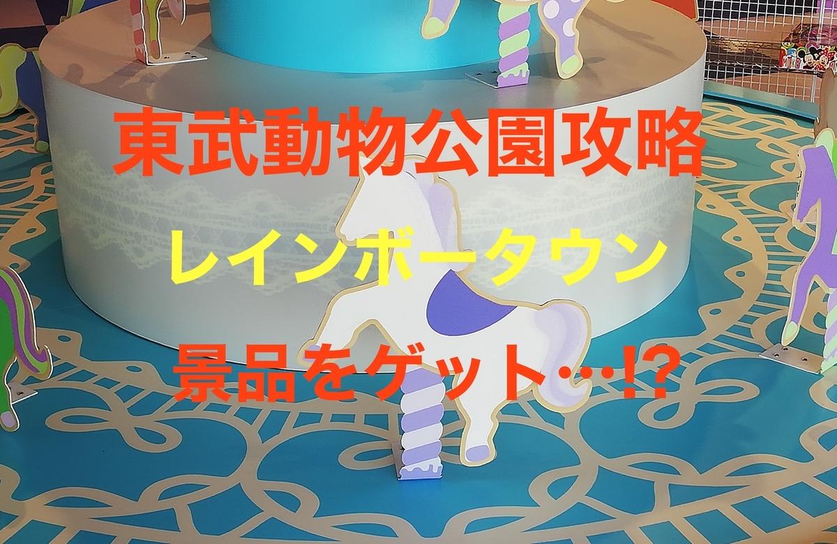 f:id:Tokyo-amuse:20191228104751j:plain