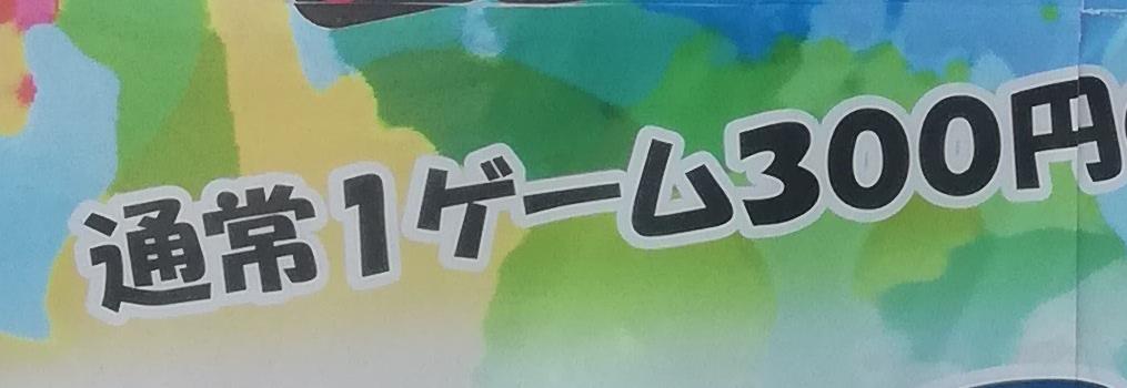 f:id:Tokyo-amuse:20191228110849j:plain