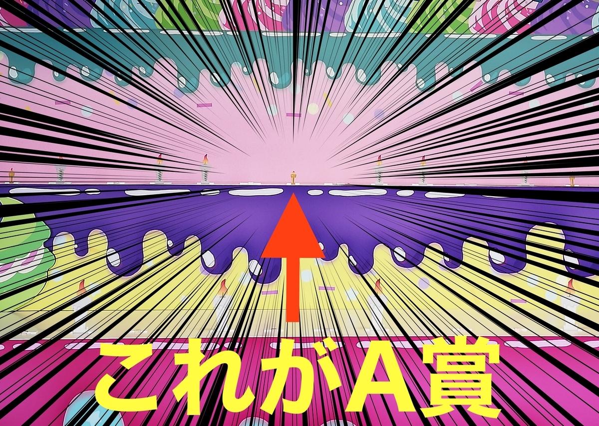 f:id:Tokyo-amuse:20191228113359j:plain