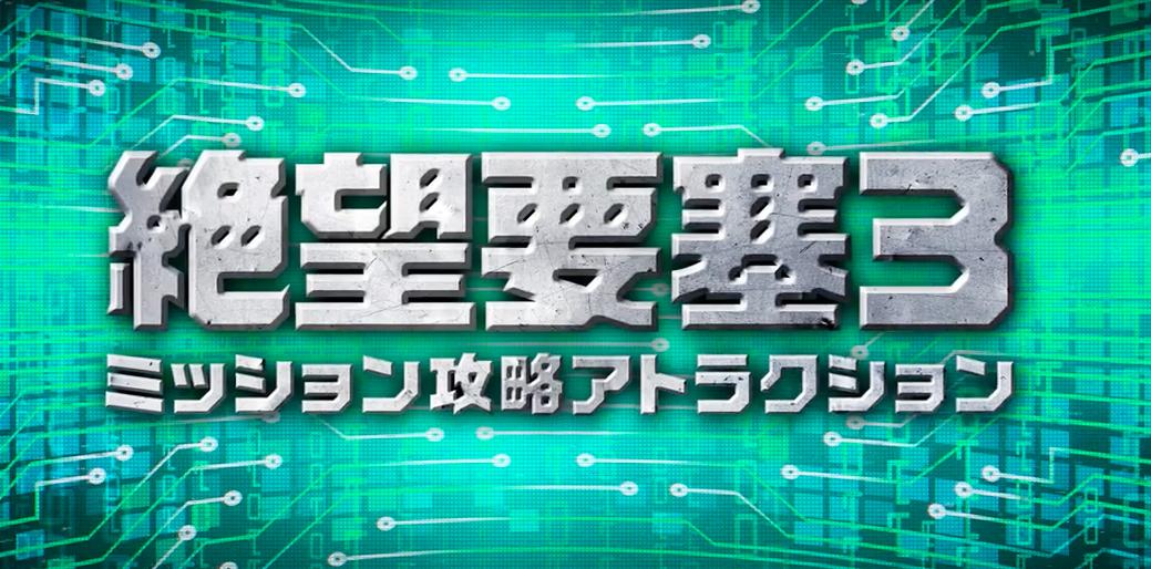 f:id:Tokyo-amuse:20200104221909p:plain