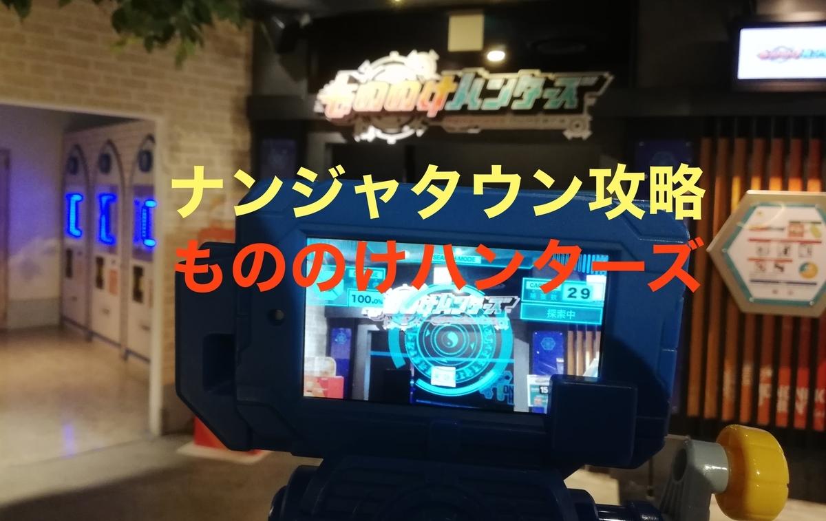 f:id:Tokyo-amuse:20200117210921j:plain