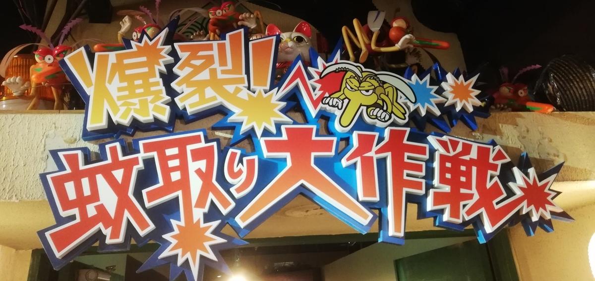 f:id:Tokyo-amuse:20200118215202j:plain