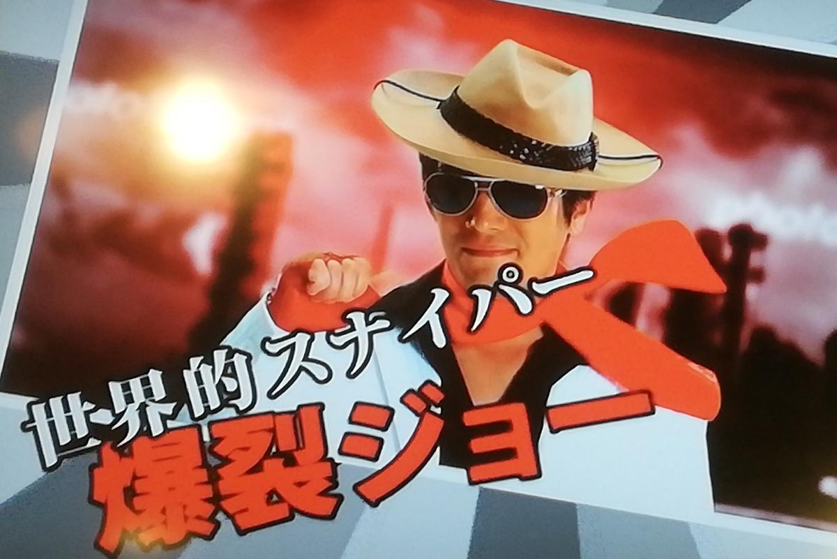 f:id:Tokyo-amuse:20200118223026j:plain