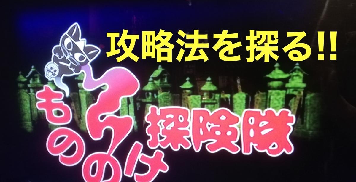 f:id:Tokyo-amuse:20200124162133j:plain