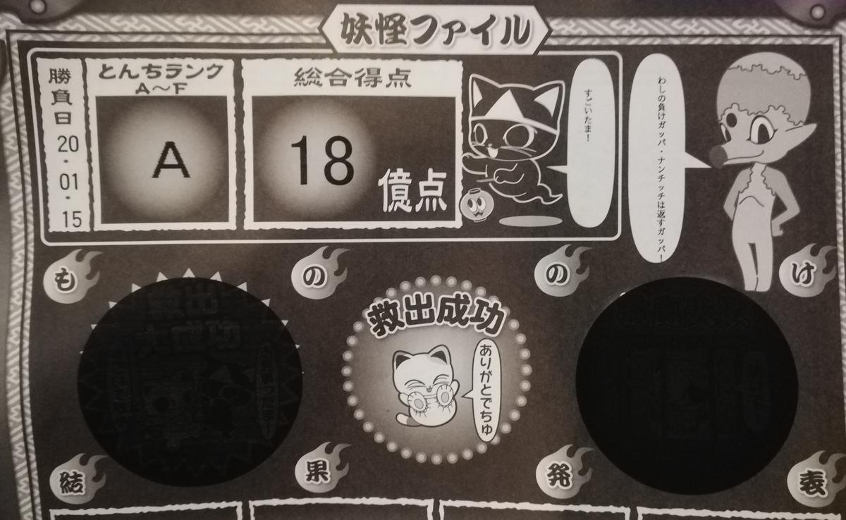 f:id:Tokyo-amuse:20200124194916j:plain