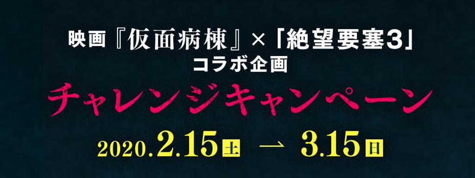 f:id:Tokyo-amuse:20200206220445p:plain