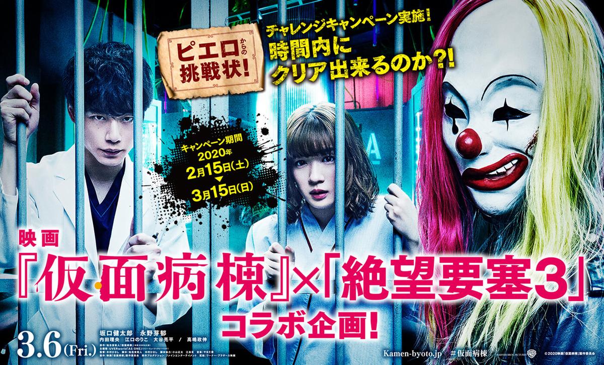 f:id:Tokyo-amuse:20200206220535j:plain