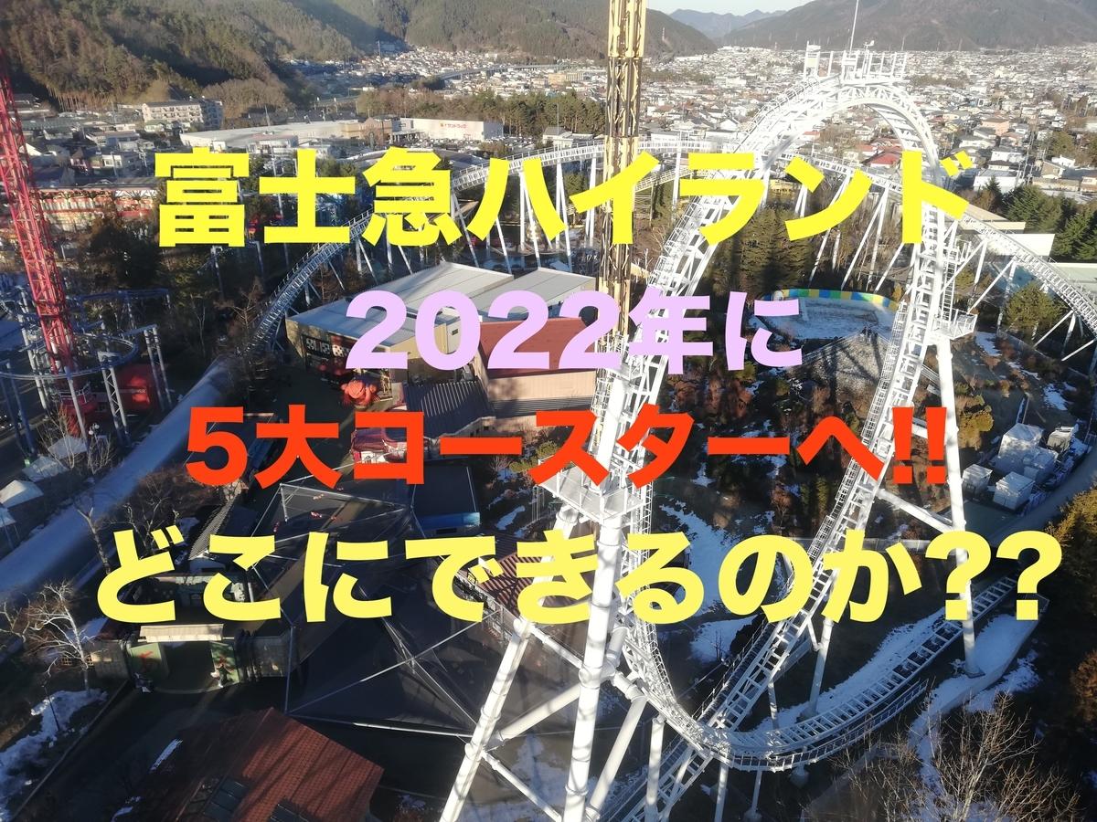 f:id:Tokyo-amuse:20200208212004j:plain