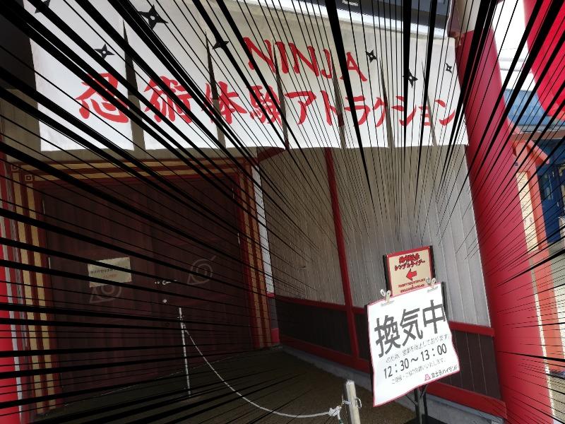 f:id:Tokyo-amuse:20200220232156j:plain