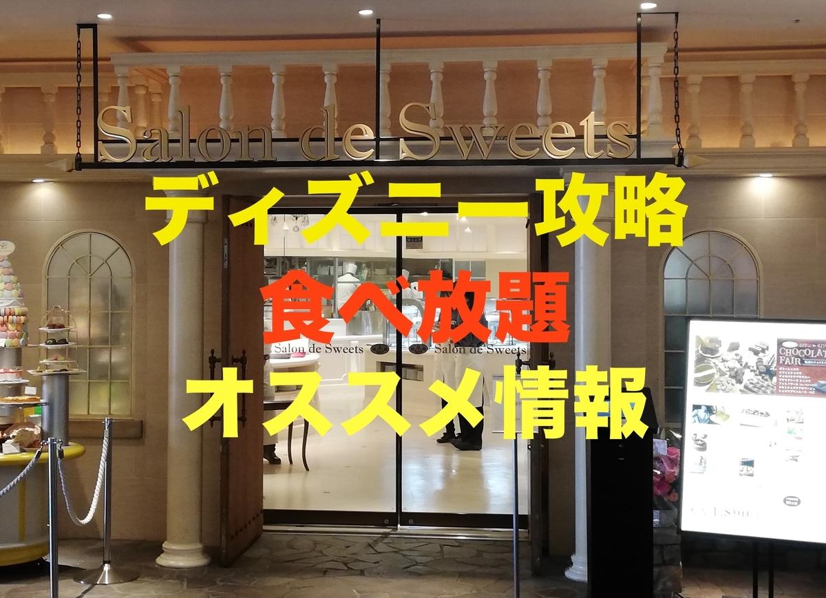 f:id:Tokyo-amuse:20200221203242j:plain