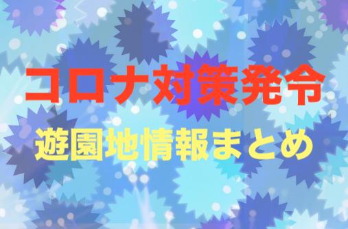 f:id:Tokyo-amuse:20200229203722p:plain